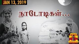 (13/01/2019) - நாடோடிகள் : ஆதார் இருந்தும் அகதிகள் | Naadodigal | Thanthi TV