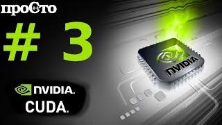 Nvidia CUDA С Уроки. Определение характеристик устройств. Параллельное программирование GPU.