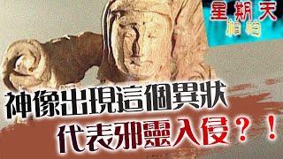 家中神像出現「這個異狀」代表邪靈入侵?掃墓必須注意的異狀!星期天怕怕 第136集 | 靈異 | 通靈