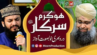 Ho karam Sarkar Ab To Ho Gaye Gham  - New Heart Touching Naat 2020