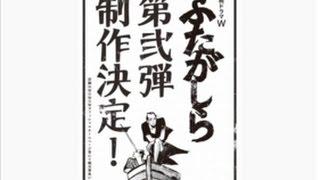 松山ケンイチ&早乙女太一の盗賊時代劇『ふたがしら』続編決定 俳優の松...