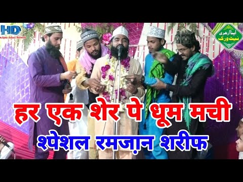 श्पेशल-रमजा़न-ll-aqeel-siddique,nizamat-imran-razvi-5th-april-2019-hd-india
