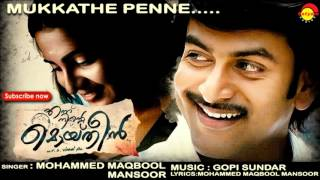 Mukkathe Penne | Ennu Ninte Moideen | Gopi Sunder | Mohammed Maqbool Mansoor