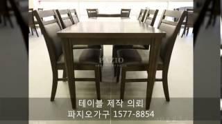무주태권도원,구내식당 가구,메라민 테이블 제작,사출의자…