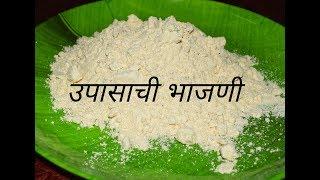 घरीच बनवा विकतच्या सारखी पण  खमंग व सात्त्विक उपवासाची भाजणी   Fasting Flour By Tanuja