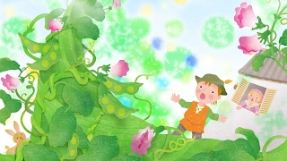 【絵本】 ジャックとまめの木 【読み聞かせ】世界の童話
