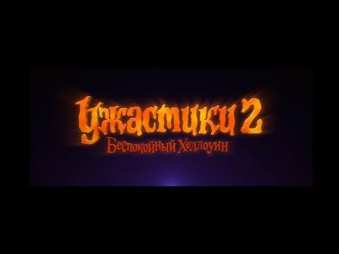 Ужастики 2: Беспокойный Хеллоуин - трейлер
