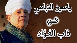 الشيخ ياسين التهامى قصيده  ذاب الفؤاد