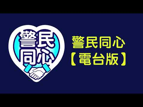 """「警民同心」【電台版】第69集 (-12-01) 的士違規及""""白牌車""""打擊工作"""