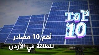 أهم 10 مصادر للطاقة في الأردن - Top 10