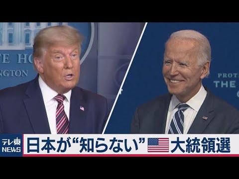 """2020/11/20 日本が""""知らない""""アメリカ大統領戦2020~「勝利」バイデン陣営に、あの団体から「見返りが欲しい」(2020年11月20日)"""