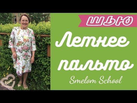 ШЬЮ МАМЕ💗Простое ЛЕТНЕЕ ПАЛЬТО#2💗Smelom School