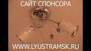 Собрать люстру ЛС 122/2(1695/2) своими руками - пошаговая инструкция.