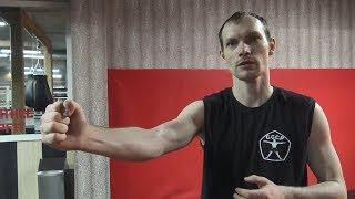 Михаил Быковский. Постановка кулака при ударе и вертикальный кулак из Вин Чун