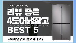 4도어 냉장고 찾으시나요? 상품리뷰기반 4도어냉장고 추…