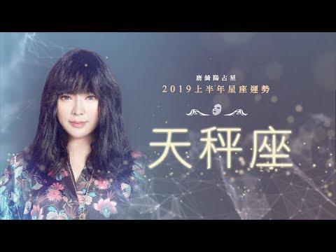 2019天秤座|上半年運勢|唐綺陽|Libra forecast for the first half of 2019