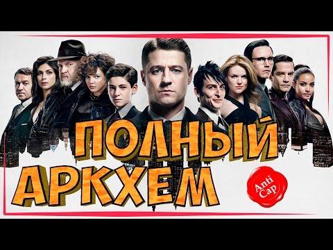 Готэм (2014, сериал, 4 сезона) — КиноПоиск