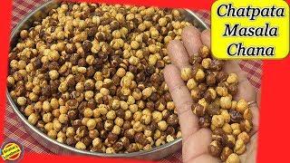 मिनटों में बनाए चटपटा चना नमकीन बिलकुल बाजार जैसा -bhuna chana-chatpata chana namkeen-masala chana