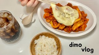 [vlog] 치즈 올린 닭갈비 해먹는 브이로그 with…