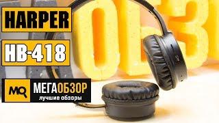 HARPER HB-418 - Огляд бездротових навушників