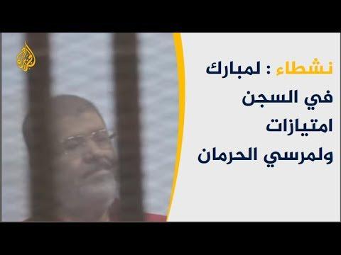 مصريون يقارنون بين ظروف حبس مبارك ومرسي بسجون السيسي  - نشر قبل 3 ساعة