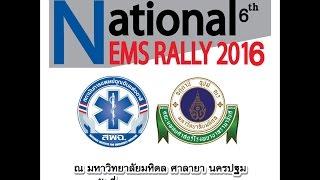 Video Slide ประกอบเพลงดอกไม้จะบาน National EMS Rally  2016 download MP3, 3GP, MP4, WEBM, AVI, FLV September 2018