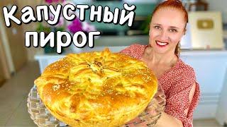 Красивый КАПУСТНЫЙ ПИРОГ Воздушное тесто и очень много начинки Люда Изи Кук пирог выпечка рецепт