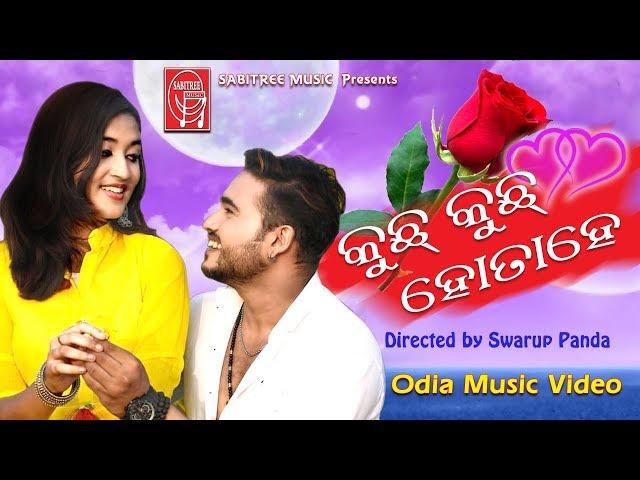 Kuchhu Kuchhu Hota Hai    New Odia Music video    Romantic Song    Swarup Panda    Sabitree Music
