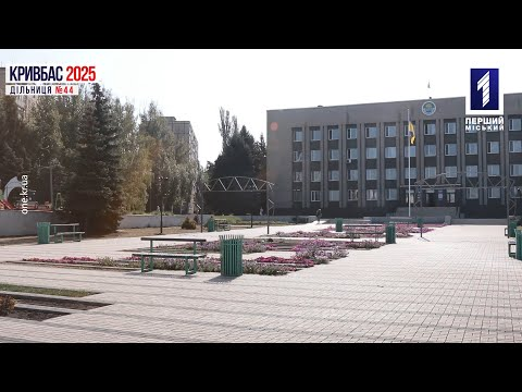 Новости Кривого Рога. Первый Городской телеканал: Кривбас 2025. Округ №44