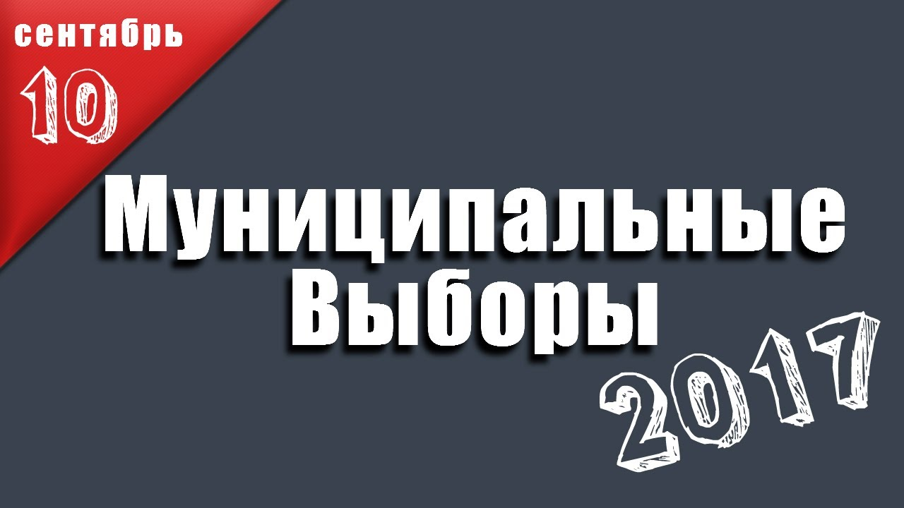Картинки по запросу выборы в москве 2017