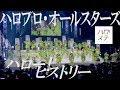 ハロプロ・オールスターズ / ハロー!ヒストリー【2018.08.26 中野サンプラザ】