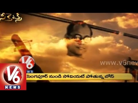 Subhash Chandra Bose Death Mystery Revealed..? || Subhash Chandra Bose Death Secrets || V6 News