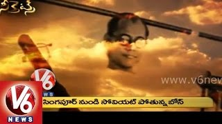 Subhash Chandra Bose Death Mystery Revealed....? | Subhash Chandra Bose Death Secrets | V6 News