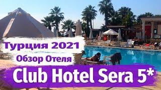 Отдых в Турции Club Hotel Sera 5 Обзор отеля