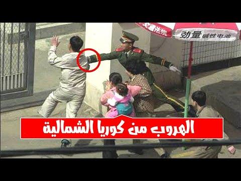 أغرب 8 قصص هروب من كوريا الشمالية  - يرويها أبطالها الحقيقين