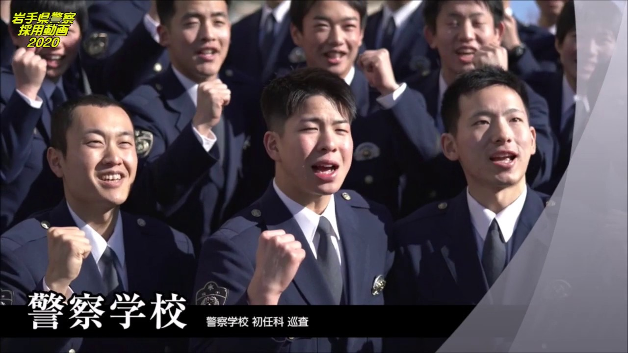 岩手県警察採用動画2020【警察学校編】 - YouTube