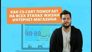 Какой движок для интернет-магазина выбрать? Самая мощная cms для интернет-магазина.