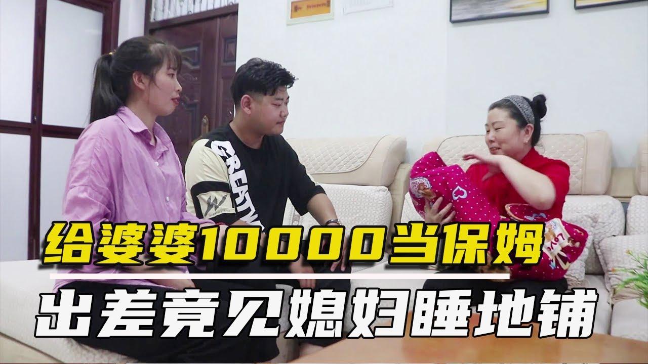 丈夫给婆婆10000当保姆,出差回家,妻子却抱着刚出生的孩子打地铺【农村微情剧】