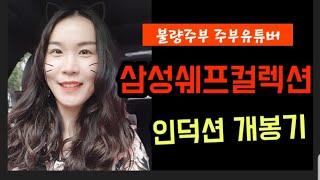 삼성 쉐프컬렉션 인덕션 설치 개봉기