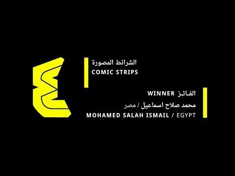 Comic Strips Award : Mahmoud Kahil Award 2017 - Mohamed Salah Ismail - EGYPT