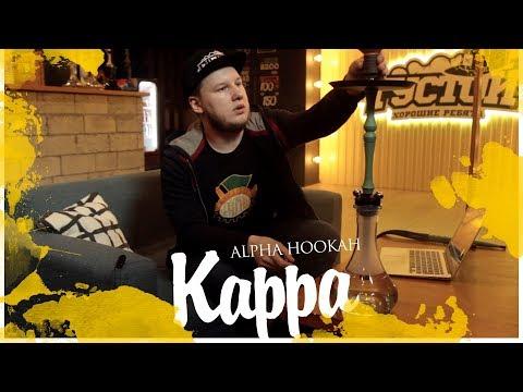 KL33: кальян Alpha Hookah Kappa обзор