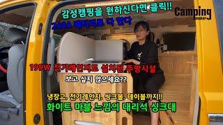 [캠핑메이커]노란색 스타렉스 캠핑카 감성캠핑 그리고 달…