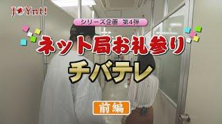 ネット局お礼参り第4弾 チバテレ編 前編