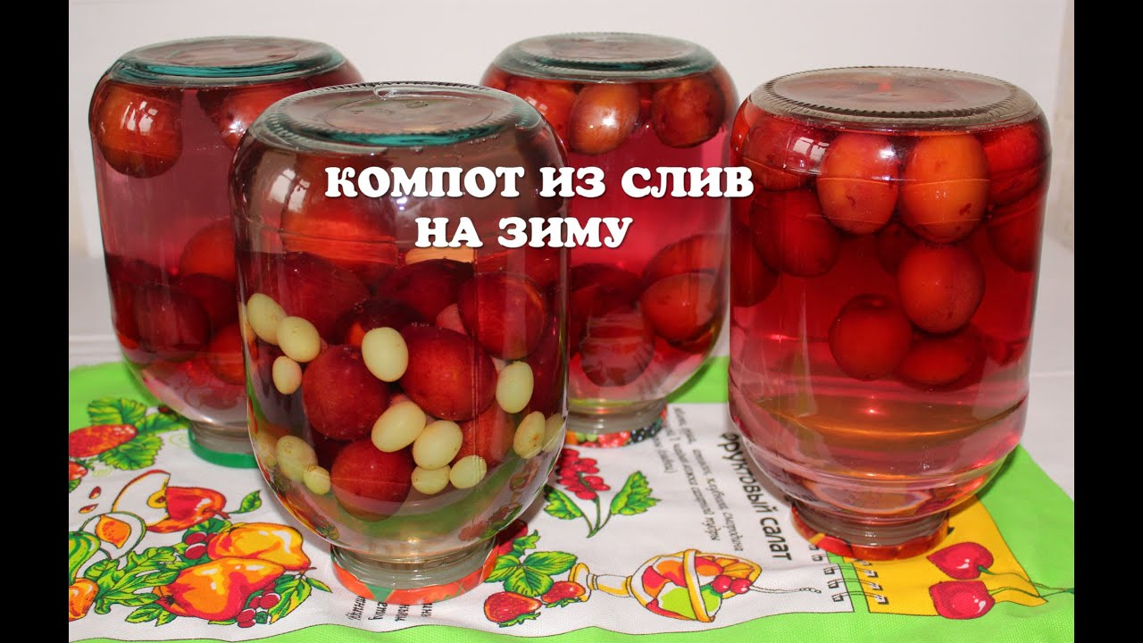 вкусный компот из слив на зиму простой рецепт