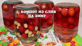 видео Компот из яблок на зиму: простые рецепты с фото пошагово