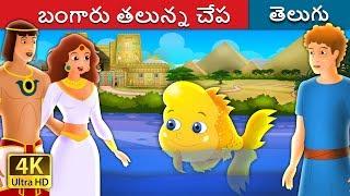 బంగారు తలున్న చేప | Telugu Stories | Telugu Fairy Tales