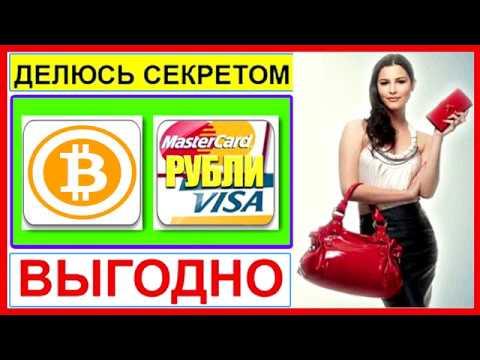 Как вывести Bitcoin на карту Visa или Mastercard Rub. Приятный обмен!
