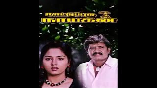 Vethala Vethala Kolunthu - Nattuppura Nayagan - Tamil Song