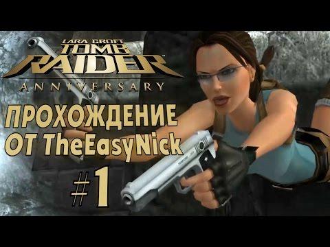 Скачать Tomb Raider Anniversary ТОРРЕНТИНО торрент