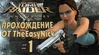 Tomb Raider: Anniversary. Прохождение. #1. Ремейк первой части.